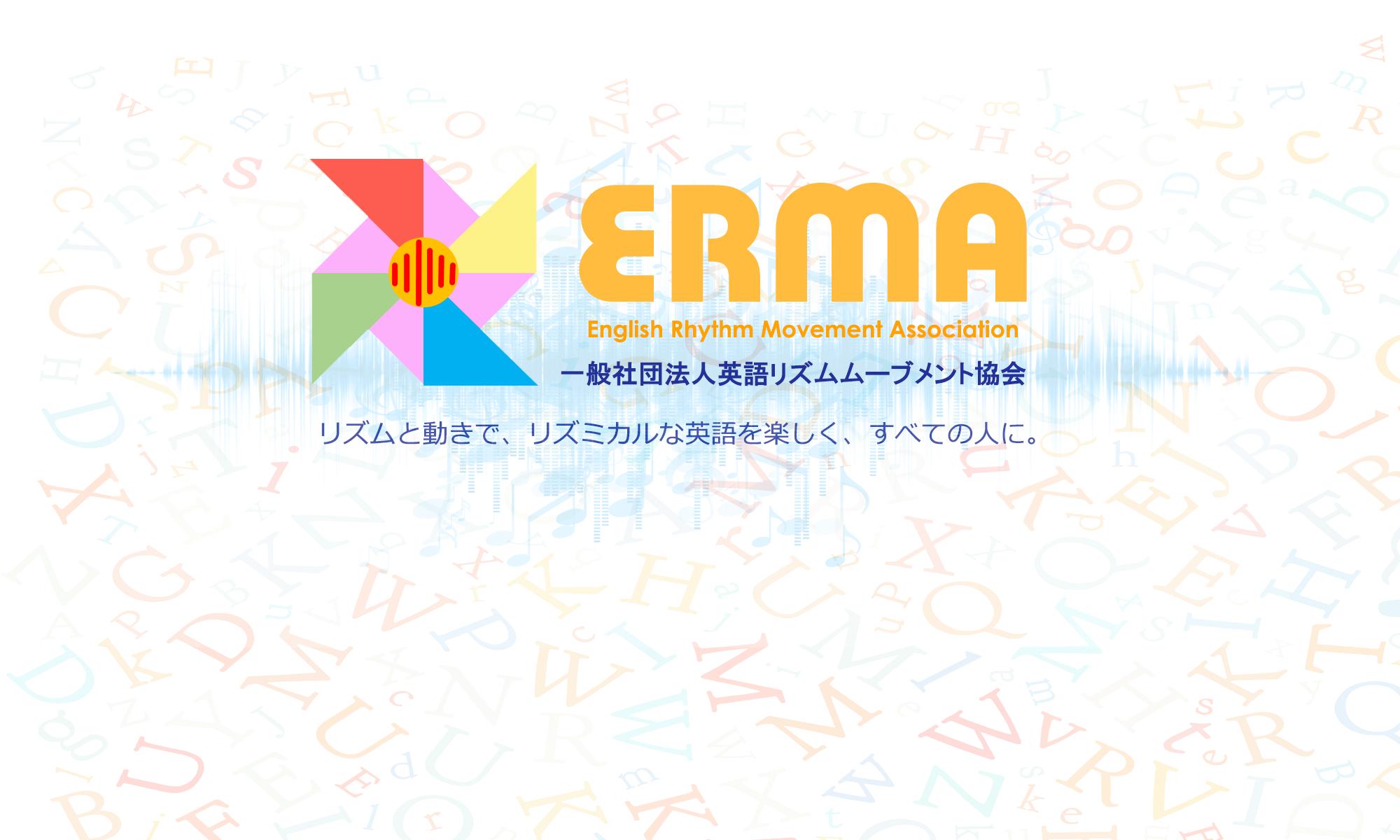 一般社団法人英語リズムムーブメント協会(ERMA)